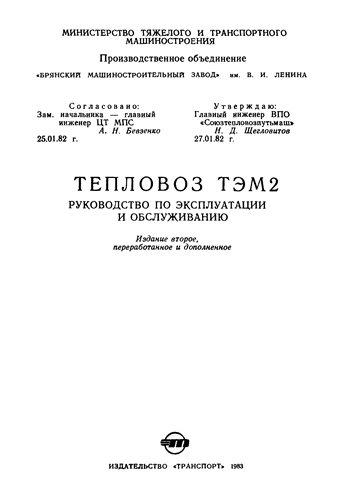 В.А. Долгов | Тепловозы ТЭМ1 и