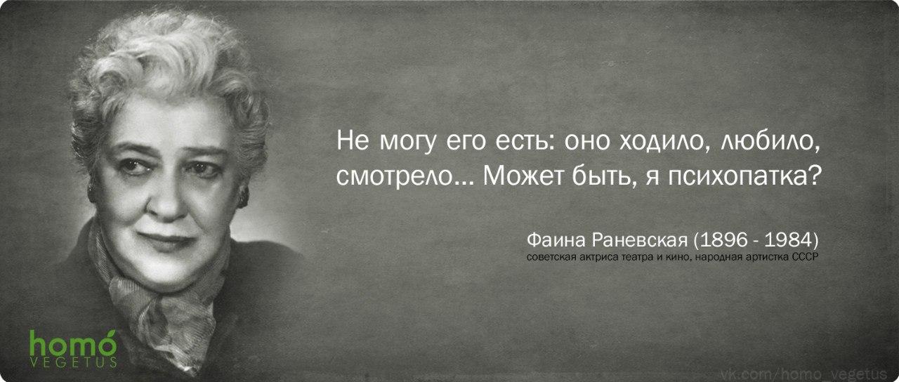Фаина Раневская.jpg