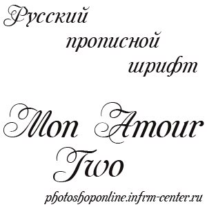 Шрифт mon amour two
