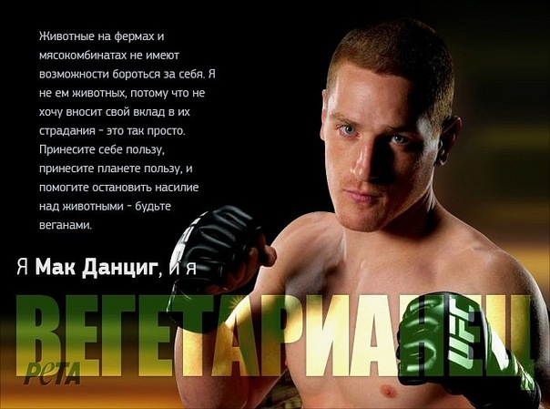 Чемпион мира по боям без правил Мак Данциг_2.jpg