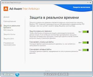 Бесплатный антивирус - Ad-Aware Free Antivirus+