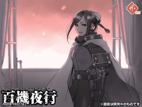 Hyakki Yakou / Ночной парад сотни боевых машин [2012] [Cen] [3D,RTS,SLG,VN] [JAP] H-Game