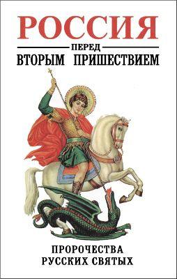 Обложка книги Россия перед вторым пришествием. Пророчества русских святых.