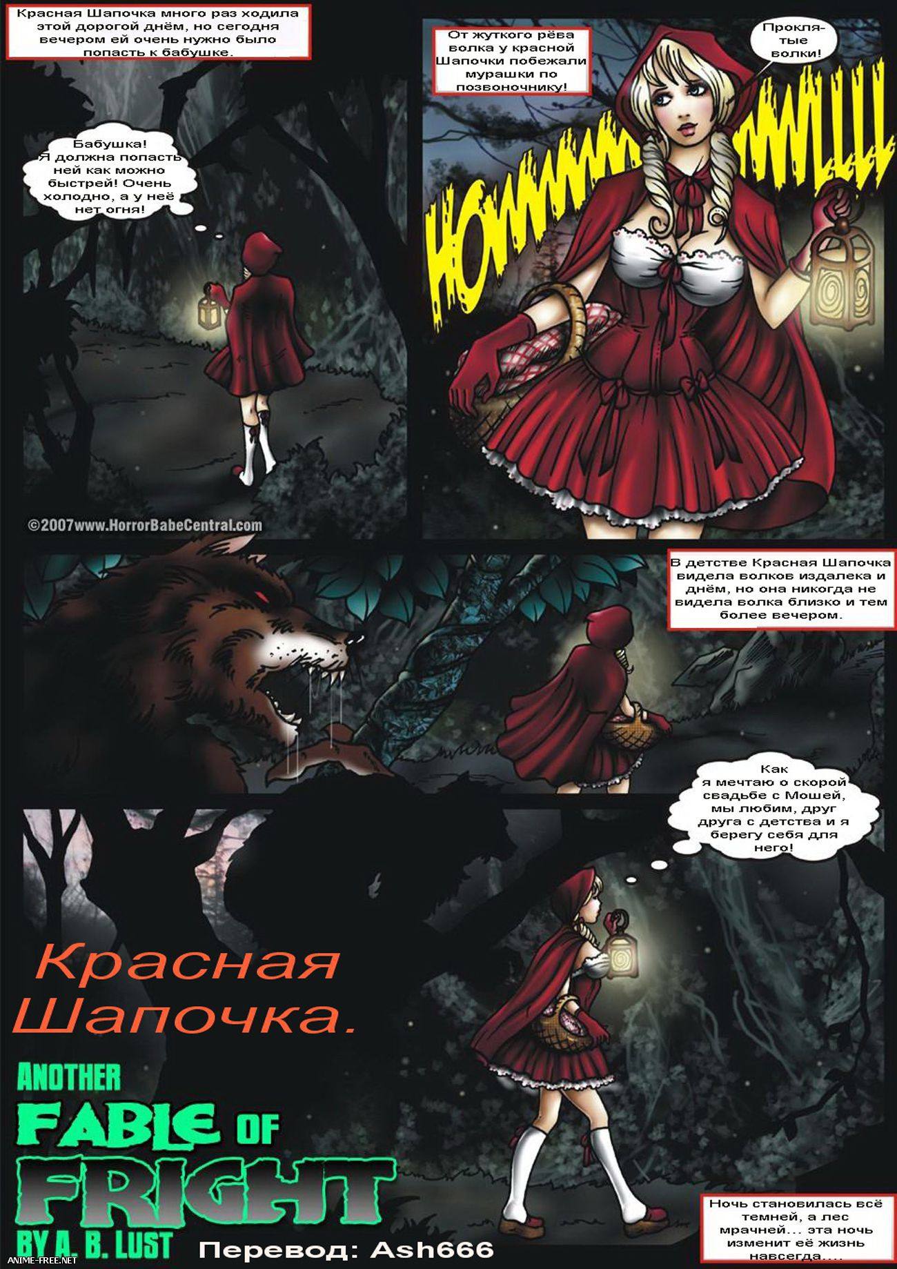 Little Red Riding Hood / Красная Шапочка [Uncen] [ENG,RUS] Porn Comics