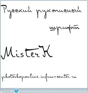 Русские шрифты рукописные скачать