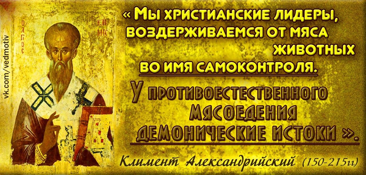 Климент Александрийский_1.jpg