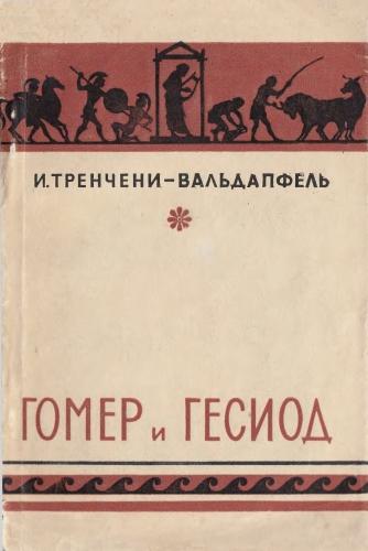 Тренчени-Вальдапфель И. - Гомер и Гесиод [1956, PDF / DjVu, RUS]