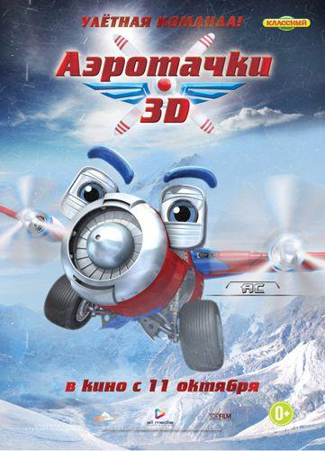 Аэротачки / Sky Force (Тони Тэнг / Tony Tang) [2012, мультфильм, приключения,DVD5] DUB