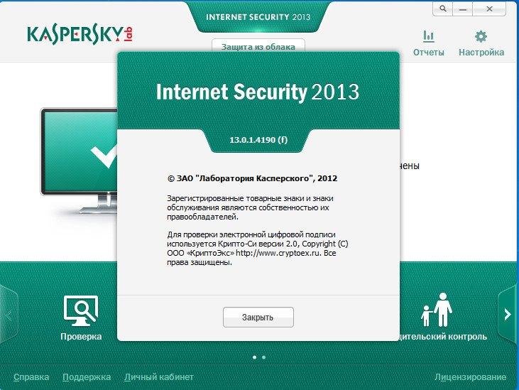 Kaspersky Создать Файл Ключей