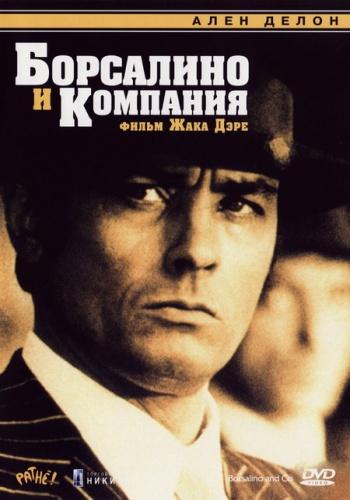 Борсалино и компания 1974 - Андрей Гаврилов
