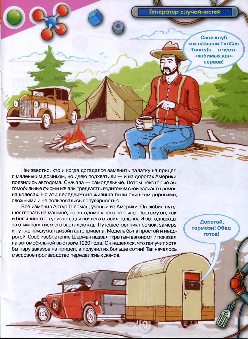 Смешарики. Пин-код (15 выпусков) (2013-2014) DjVu