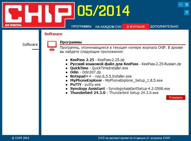DVD приложение к журналу Chip №5 (май 2014) | Unpacked