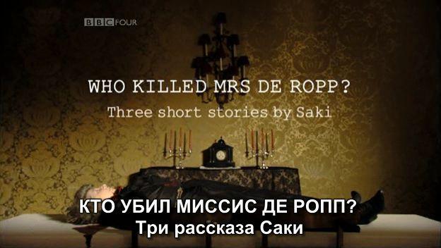 Who Killed Mrs De Ropp.avi_000066720.jpg