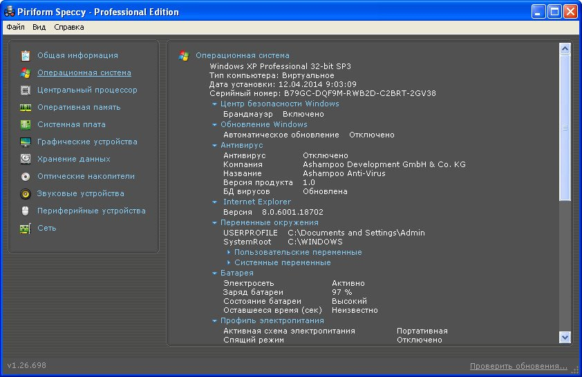 Speccy 1.26.698 Professional | Technician Edition RePack (& Portable) by D!akov (2014) MULTi / Русский