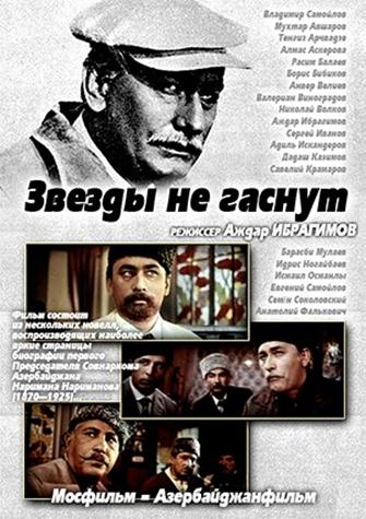 Звёзды не гаснут (Аждар Ибрагимов) [1971, биография, драма, SATRip]
