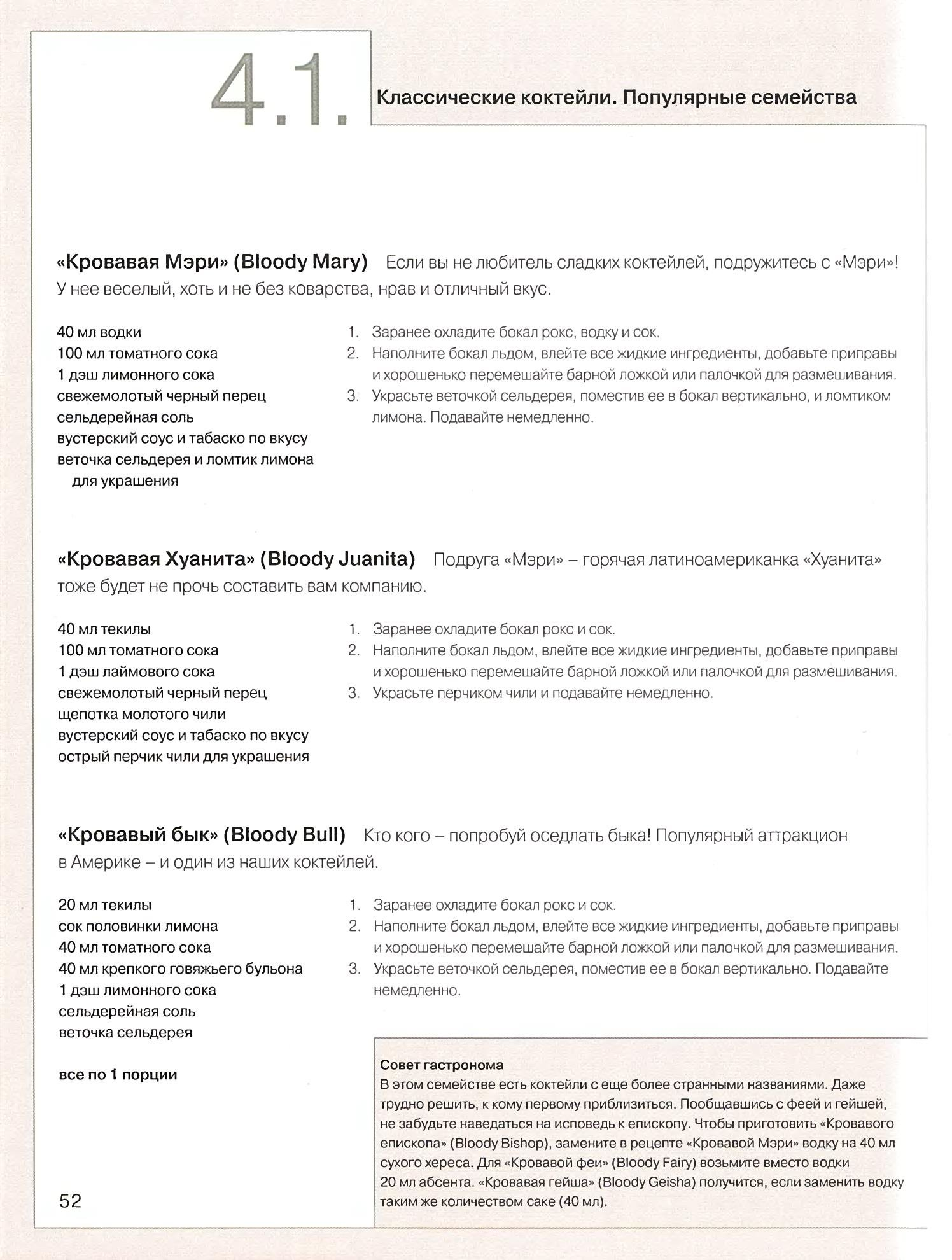 Мария Носова - Про напитки (2010) DJVU