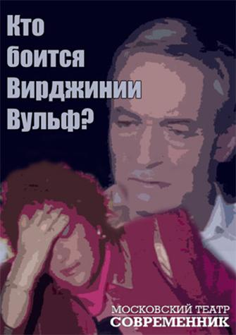 Кто боится Вирджинии Вульф (Роман Балаян, Валерий Фокин) [1992 г., Телеспектакль, DVD5]