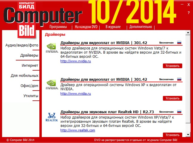 DVD приложение к журналу Computer Bild № 10 (май 2014) | [ISO]