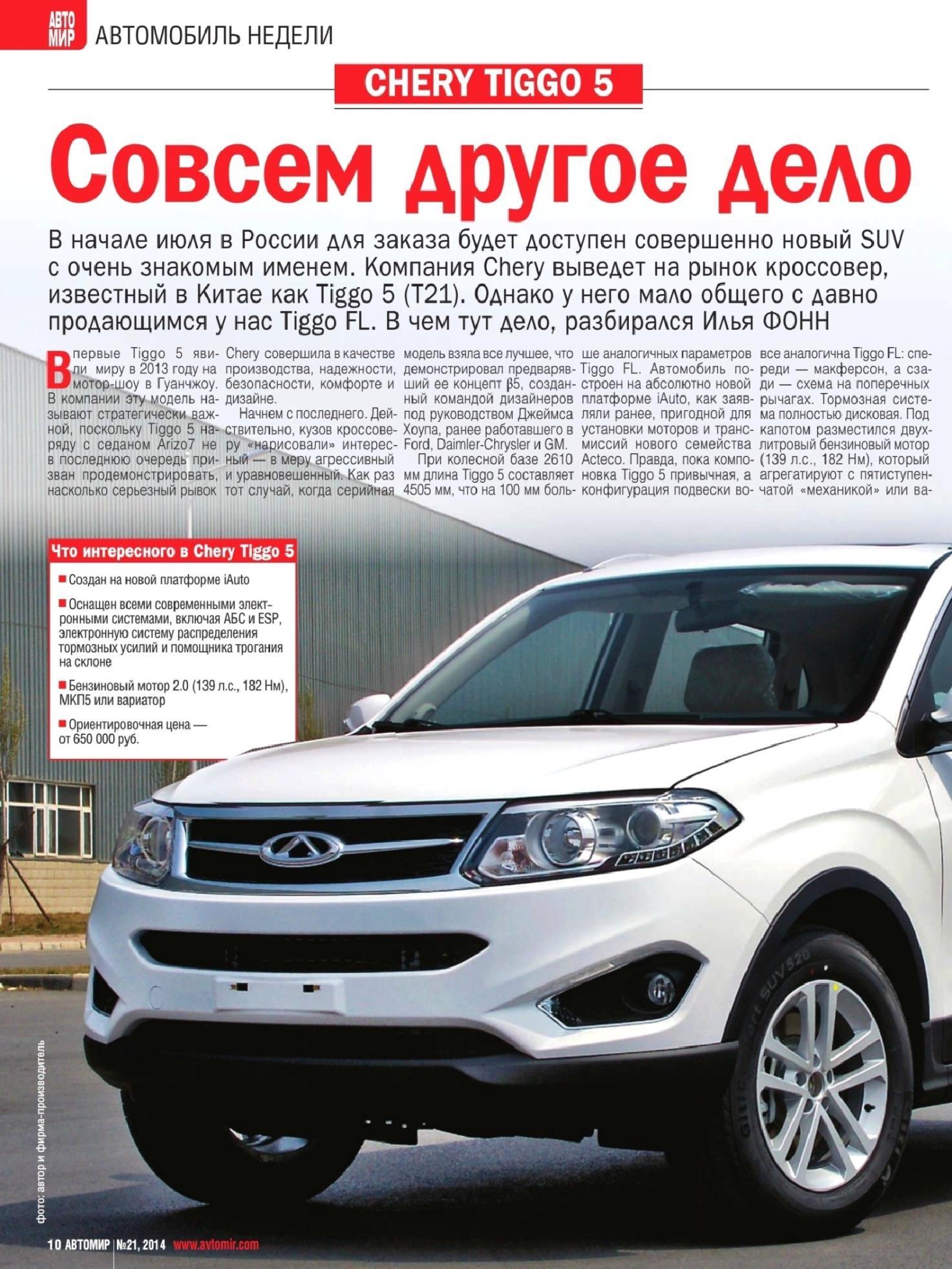 Автомир №21 (май 2014 / Россия) PDF