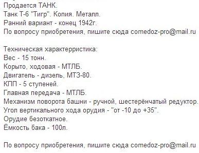 Продается танк: Тигр Т-6