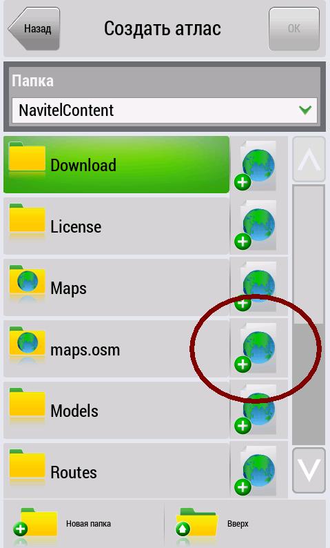 Навител на андроиде как сделать карту