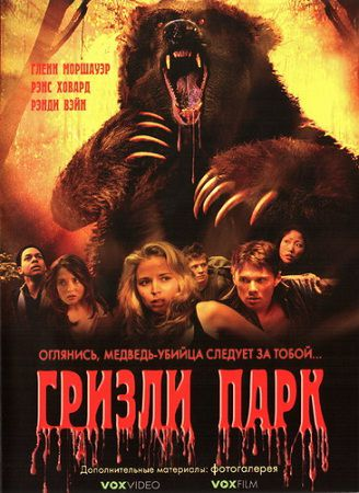 Гризли Парк / Grizzly Park (2008) DVDRip / 708.4 MB