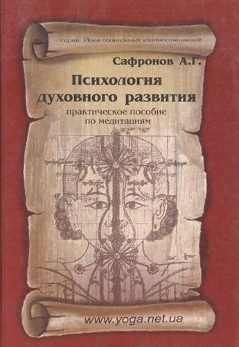 Обложка книги Психология духовного развития. Практическое пособие по медитациям