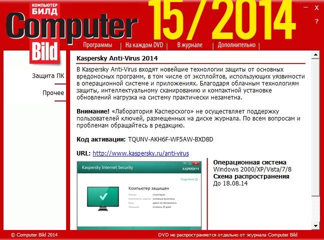 DVD приложение к журналу Computer Bild №15 (июль-август 2014) | ISO
