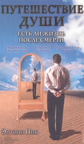 Обложка книги Эзотерика - Пик Э. - Путешествие души. Есть ли жизнь после смерти? [2013, DjVu, RUS]