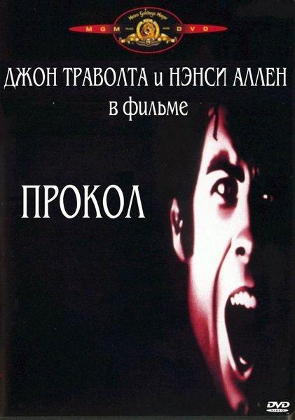 Прокол 1981 - Алексей Михалёв