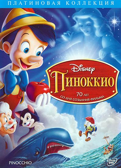 Пиноккио 1940 - Андрей Гаврилов