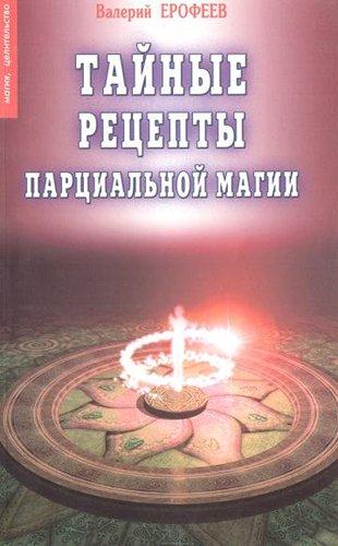 Обложка книги Тайные рецепты парциальной магии