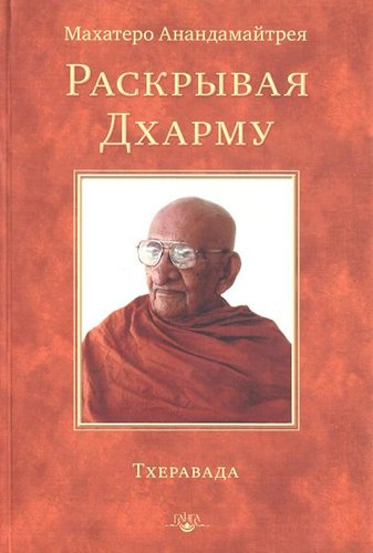 Обложка книги Бодхи - Махатеро Анандамайтрея - Раскрывая Дхарму [2014, DjVu, RUS]