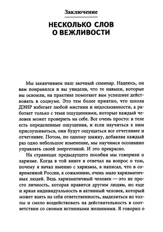 Программа благосостояние титова и андрющенко скачать