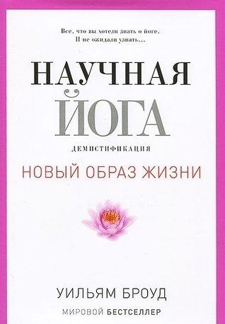 Обложка книги Новый образ жизни - Уильям Брод - Научная йога. Демистификация [2013, PDF, RUS]