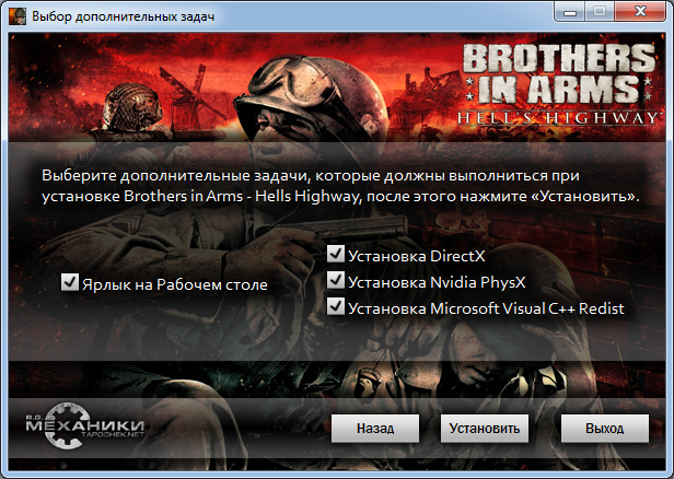 Brothers in Arms Trilogy (2005-2008) [Ru/En] Rip R.G. Механики