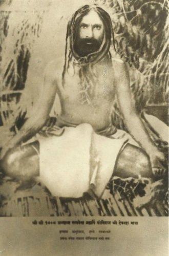 Обложка книги Шри Рам Севак джи Махарадж - Шри Девраха Баба Лила Даршан [2014, PDF, RUS]