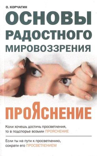 Обложка книги ПроЯснение. Основы радостного мировоззрения