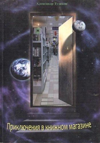 Обложка книги Приключения в книжном магазине