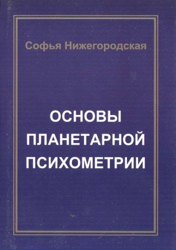 Обложка книги Нижегородская С. - Основы планетарной психометрии [2013, DjVu, RUS]