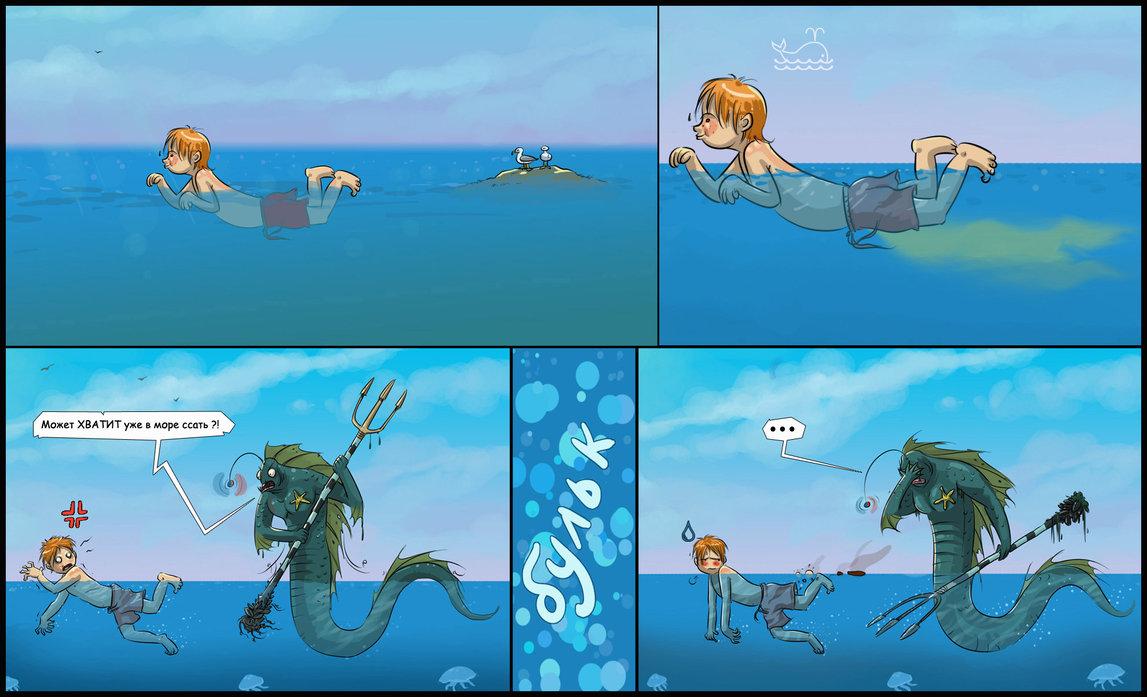 Не надо это делать в море 1
