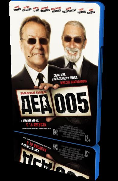 Дед 005 (2013) WEB-DLRip-AVC | Лицензия