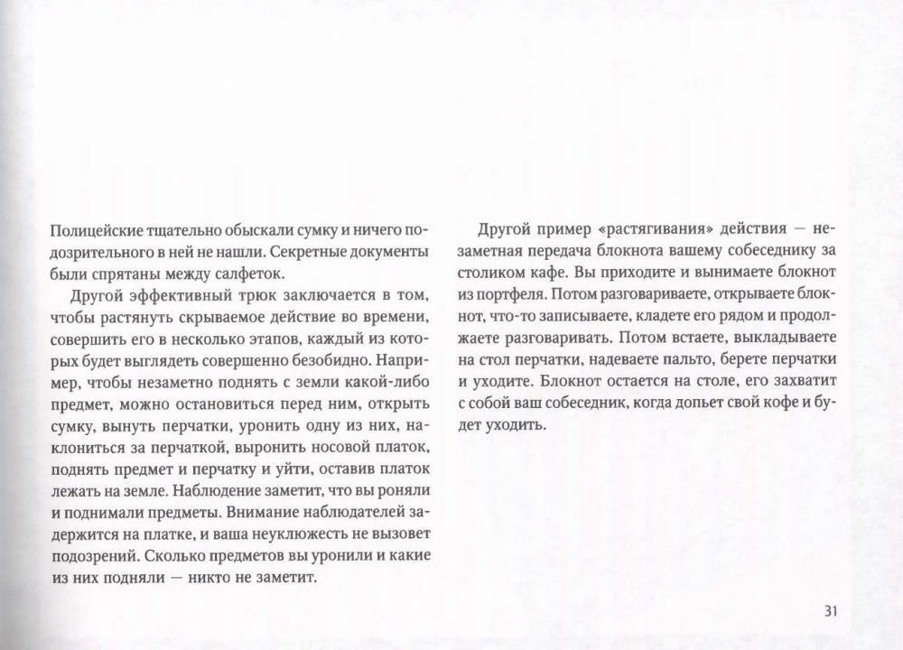 download Promotoren in Innovationsprozessen: Empirische Untersuchung zur personellen Dynamik 2001