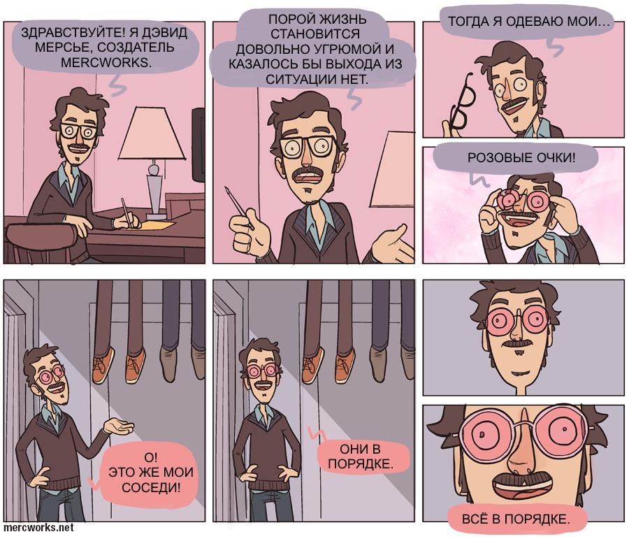 Розовые очки 1