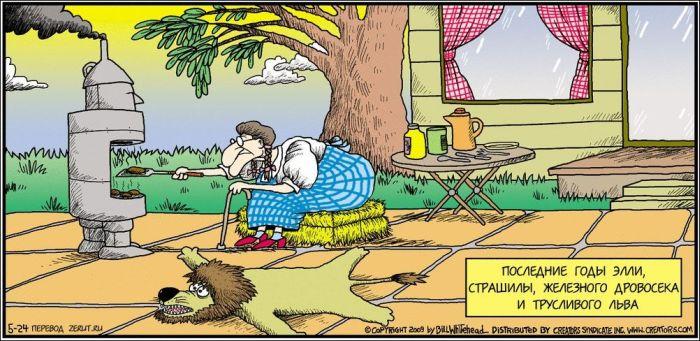 Волшебник страны Oz. Завершение 1