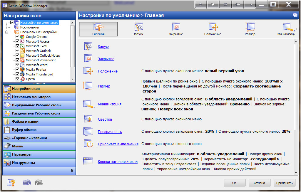 Как сделать скайп поверх всех окон windows 7 - OndoShop.ru