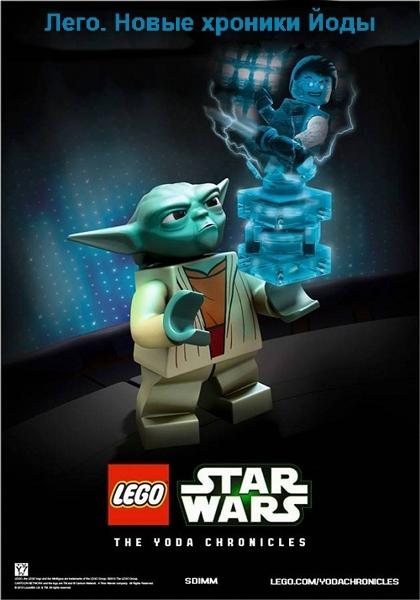 Лего. Новые хроники Йоды: Нападение на Корусант / LEGO. The New Yoda Chronicles: Raid on Coruscant (2014) SATRip