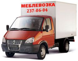 Грузоперевозки по Киеву от мувинговой компании «Meblevozka»