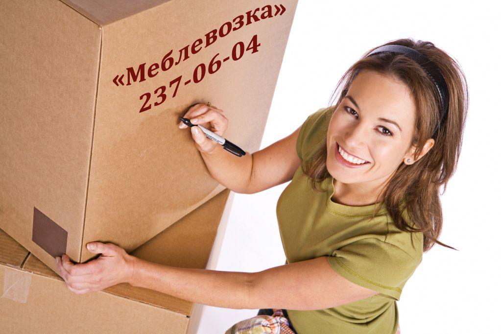 Перевозки Киев перевозка мебели Киев грузовое такси Киев