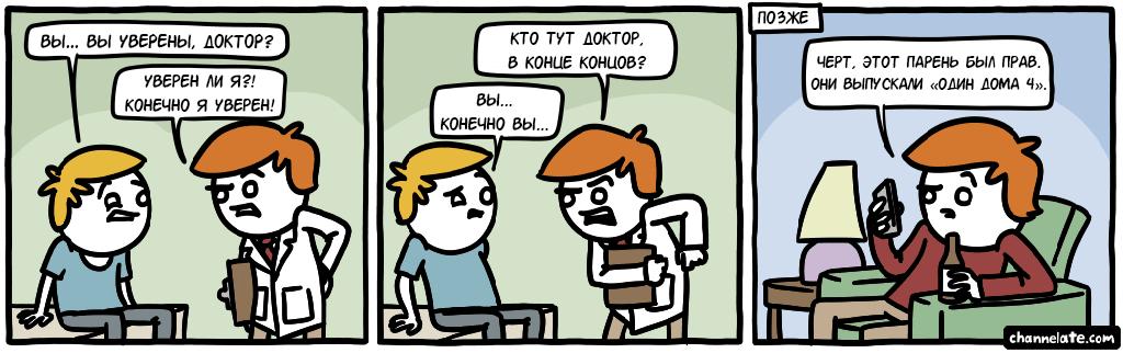 Мнение доктора 1